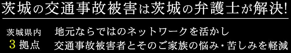茨城の交通事故被害は茨城の弁護士が解決!地元ならではのネットワークを活かし交通事故被害者とそのご家族の悩み・苦しみを軽減